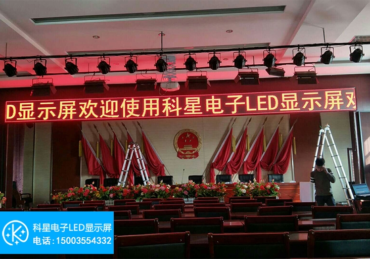 室内单色LED显示屏(P4.75)