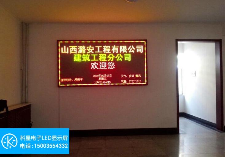 室内双色LED显示屏(P4.75)