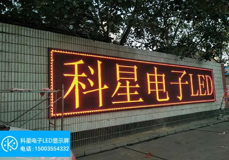 户外单红LED显示屏(P10)