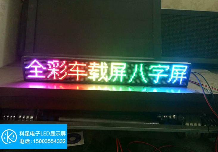 车载双色LED显示屏(P10)