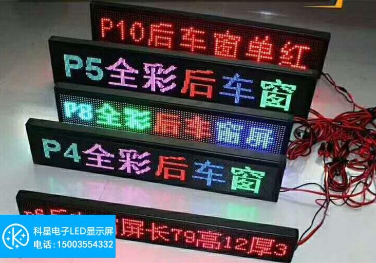 车载双色LED显示屏(P7.62)
