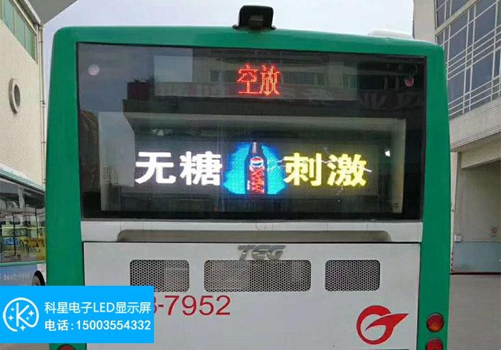 车载单红LED显示屏(P5)