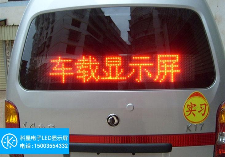 车载单红LED显示屏