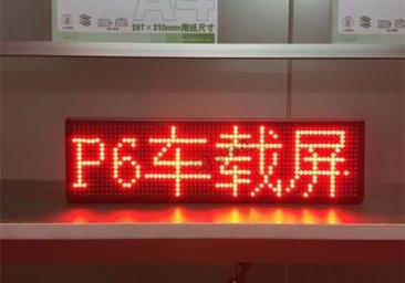 车载单红LED显示屏(P8)